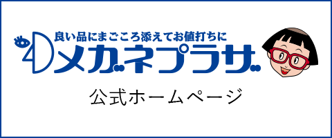 メガネプラザ公式ホームページ