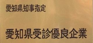 愛知県知事指定 愛知県受診優良企業