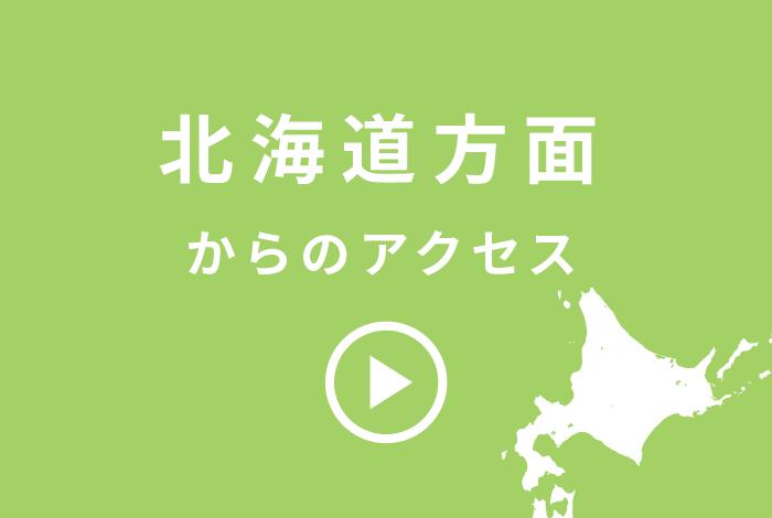 北海道方面からのアクセス